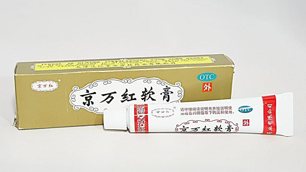 Jing Wan Hong Ruan Gao Cream/Ointment